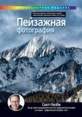 Пейзажная фотография (полноцветное издание)