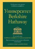 Университет Berkshire Hathaway: 30-летний опыт Уоррена Баффета и Чарли Мангера. Выступления на ежегодных собраниях акционеров