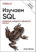Изучаем SQL. Генерация, выборка и обработка данных. 3-е издание