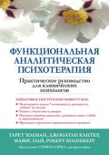 Функциональная аналитическая психотерапия. Практическое руководство для клинических психологов