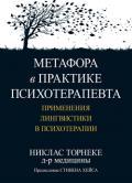 Метафора в практике психотерапевта: применения лингвистики в психотерапии