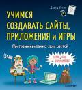 Учимся создавать сайты, приложения и игры. HTML, CSS и JavaScript. Программирование для детей.