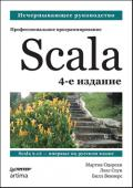 Scala. Профессиональное программирование. 4-е изд.