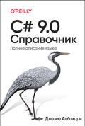 C# 9.0. Справочник. Полное описание языка