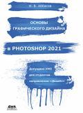 Основы графического дизайна в Photoshop 2021