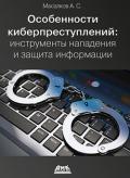 Особенности киберпреступлений. Инструменты нападения и защита информации