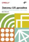 Законы UX-дизайна