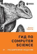 Гид по Computer Science, расширенное издание