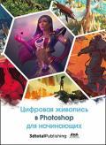 Цифровая живопись в Photoshop для начинающих
