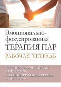 Эмоционально-фокусированная терапия пар. Рабочая тетрадь